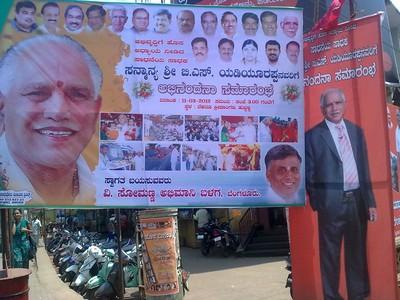 Yaddyurappa banner - Abhinandana samarambha - hubli -  march 11, 2012