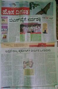 Main page of Hosa diganta