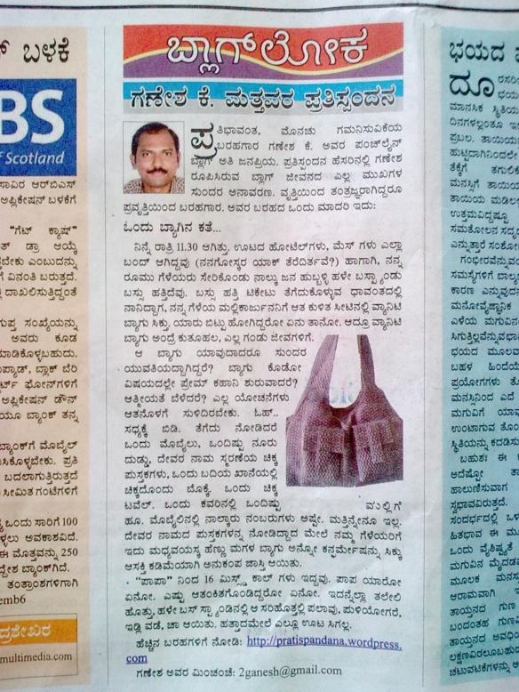 Pratispandana blog in Samyukta Karnataka