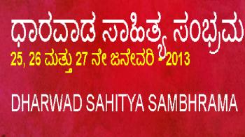 Dharawad sahitya sambhrama