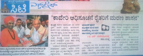 Udayavaani - 8th Feb, Hubli edition, Yedyurappa demanded falicitation from spiritual leader, Dingaleshwara Swamiji